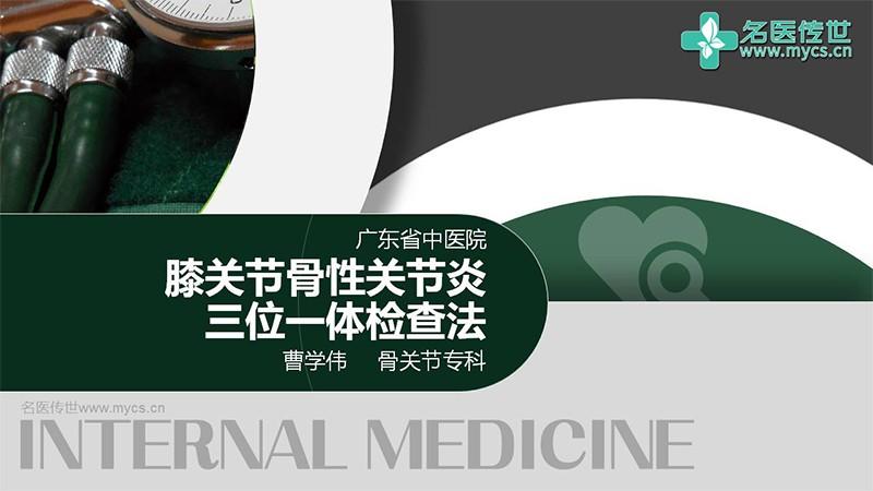 曹学伟:膝关节骨性关节炎三位一体检查法