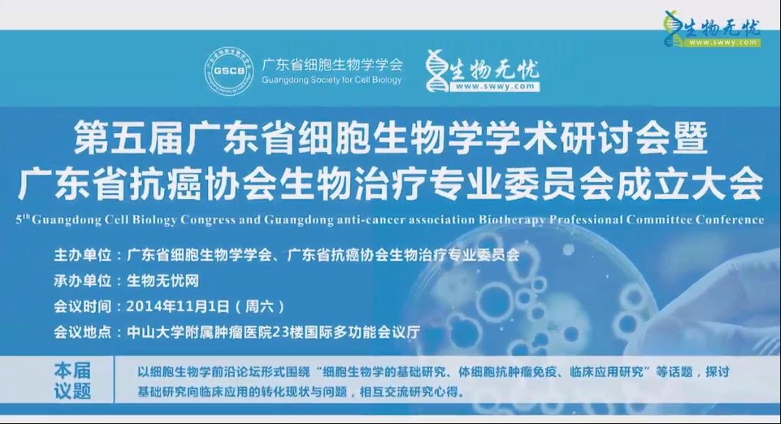 第五届广东省细胞生物学学术研讨会圆满闭幕