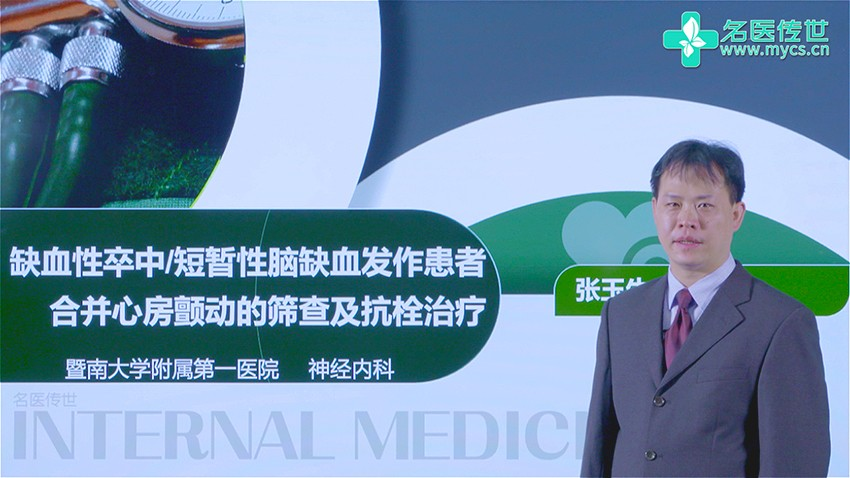 张玉生:缺血性卒中/短暂性脑缺血发作患者合并心房颤动的筛查及抗栓治疗(第1P-总2P)