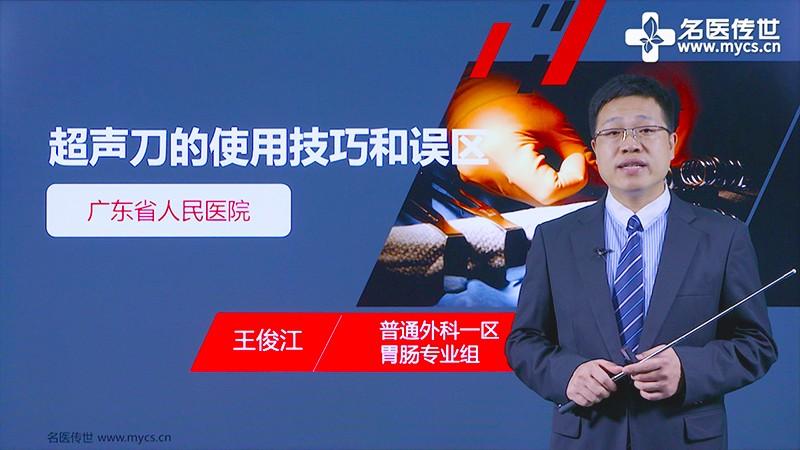 王俊江:超声刀的使用技巧和误区
