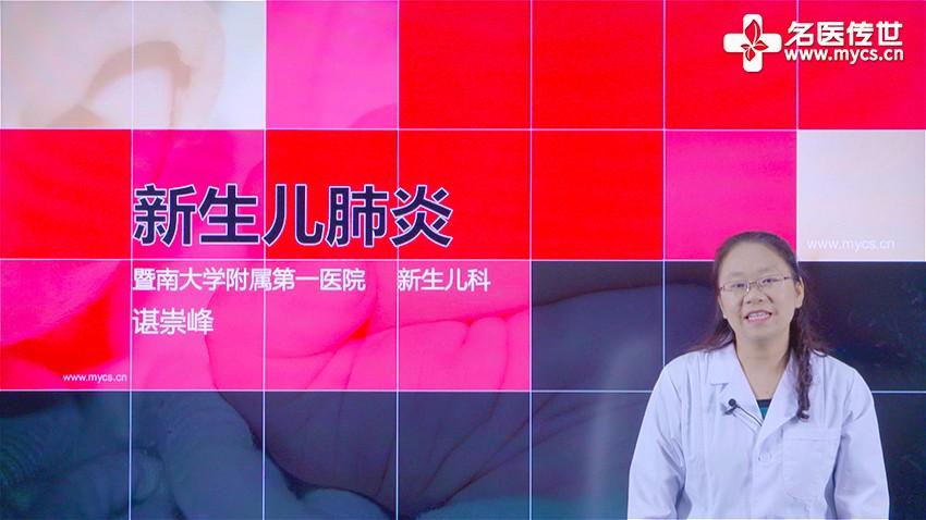 谌崇峰:新生儿肺炎