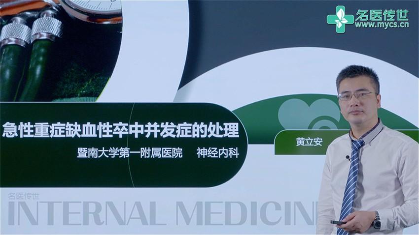 黄立安:急性重症缺血性卒中并发症的处理(第1P-总2P)