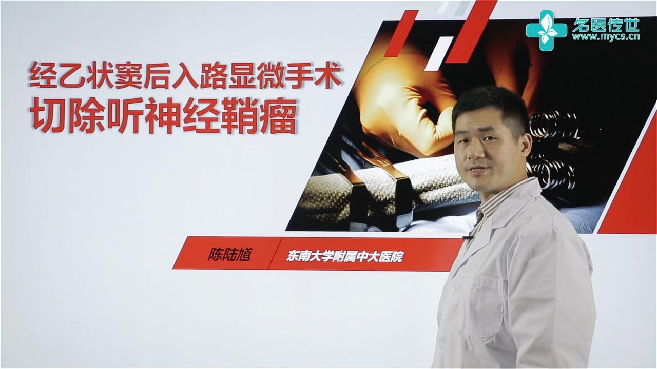 【精华演示】陈陆馗:经乙状窦后入路显微手术切除听神经鞘瘤
