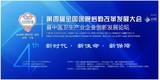 第四届全国医院后勤改革发展大会暨中国卫生产业创新发展论坛胜利召开