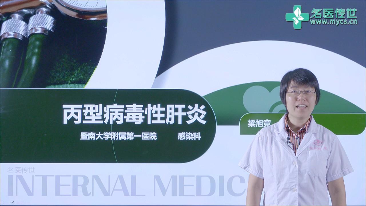梁旭竞:丙型病毒性肝炎(第2P-总3P)