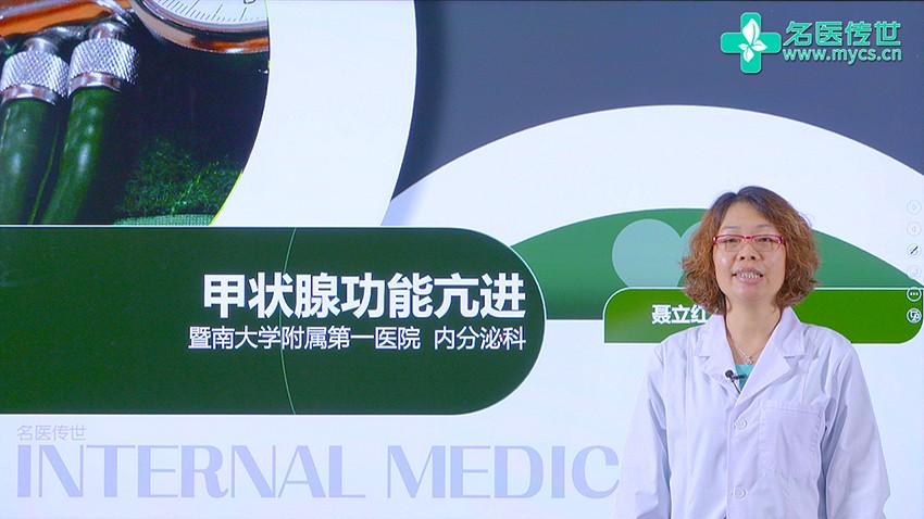 聂立红:甲状腺功能亢进(第3P-总3P)
