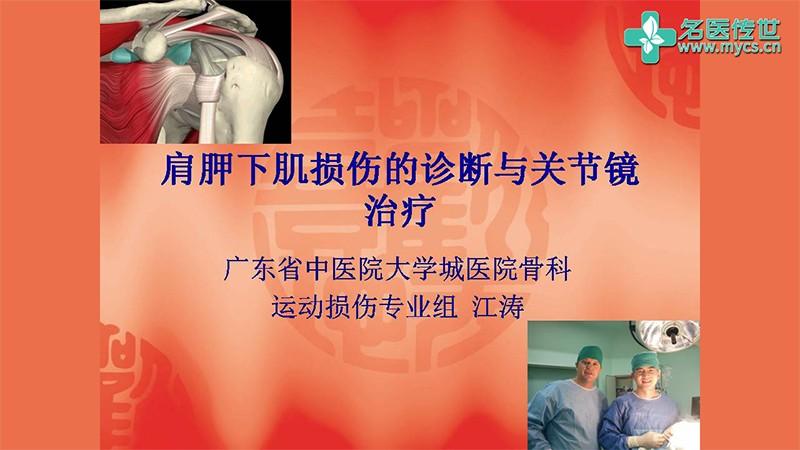 江涛:肩胛下肌损伤的诊断与关节镜治疗