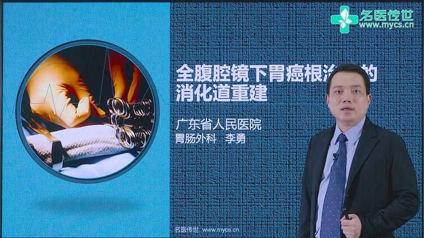李勇:全腹腔镜下胃癌根治术的消化道重建
