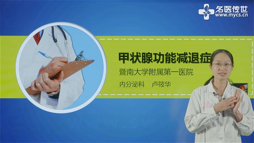 卢筱华:甲状腺功能减退症