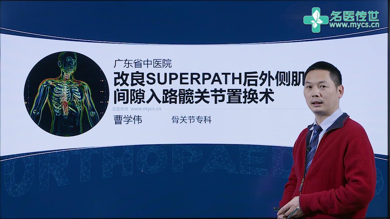 曹学伟:改良SUPERPATH后外侧肌间隙入路髋关节置换术(第2P-总2P)