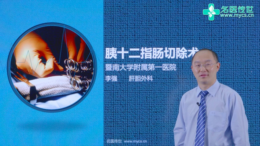 李强:胰十二指肠切除术(第2P-总3P)