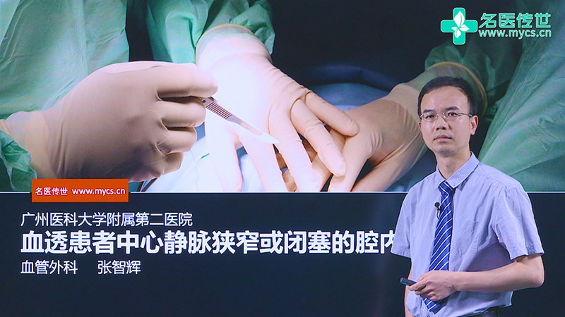 张智辉:血透患者中心静脉狭窄或闭塞的腔内处理(第2P-总2P)