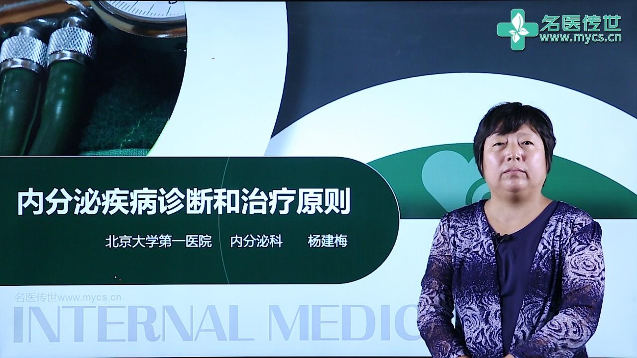 杨建梅:内分泌疾病诊断和治疗原则(第1P-总2P)