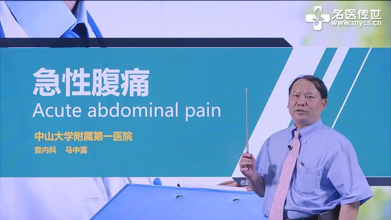 马中富:急性腹痛(第3P-总3P)