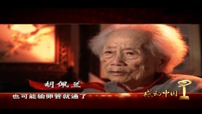 感动中国2013:百岁仁医胡佩兰
