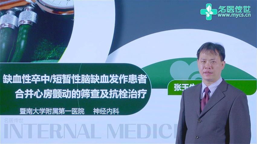 张玉生:缺血性卒中/短暂性脑缺血发作患者合并心房颤动的筛查及抗栓治疗(第2P-总2P)