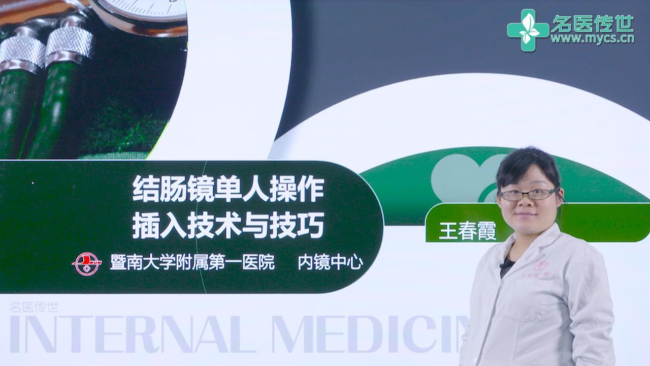 王春霞:结肠镜单人操作插入技术与技巧