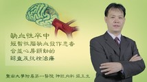 张玉生:缺血性卒中/短暂性脑缺血发作患者合并心房颤动的筛查及抗栓治疗