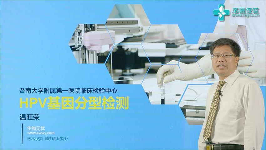 温旺荣:HPV基因分型检测