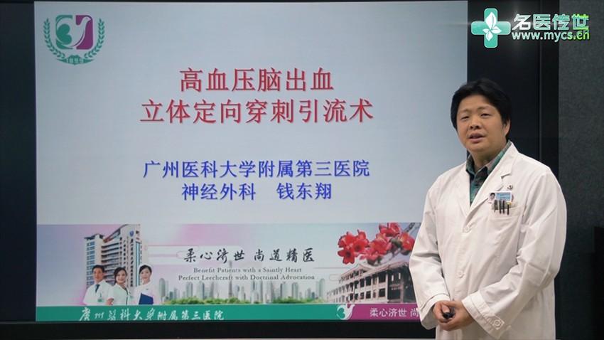 钱东翔:高血压脑出血立位穿刺引流术(第1P-总2P)