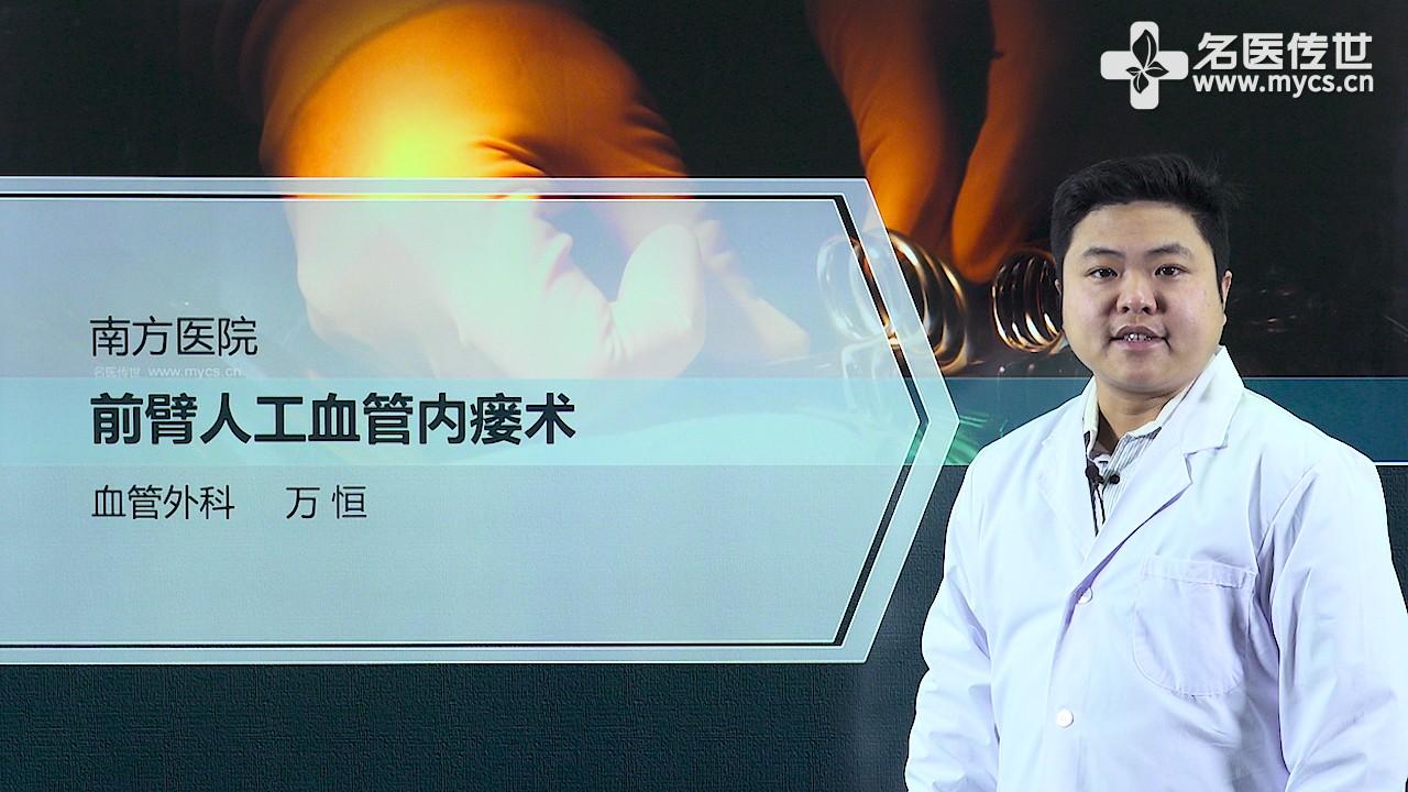 万恒:前臂人工血管内瘘术(第2P-总2P)