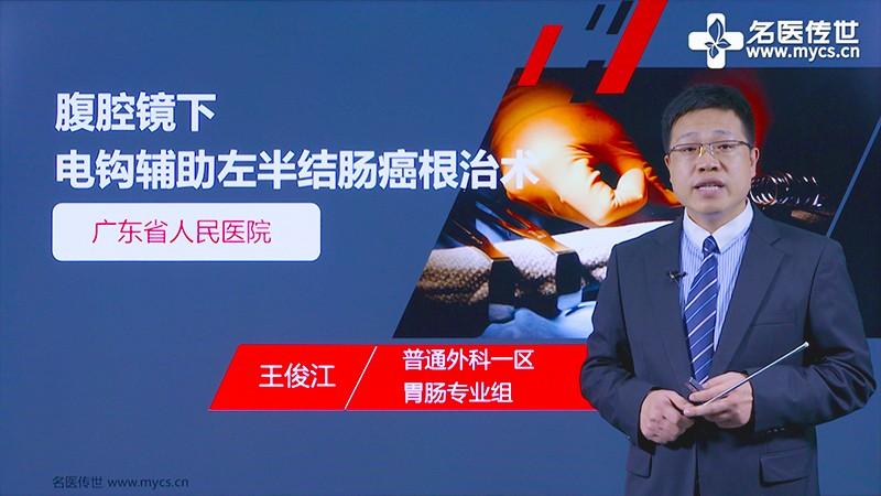 王俊江:腹腔镜下电钩辅助左半结肠癌根治术