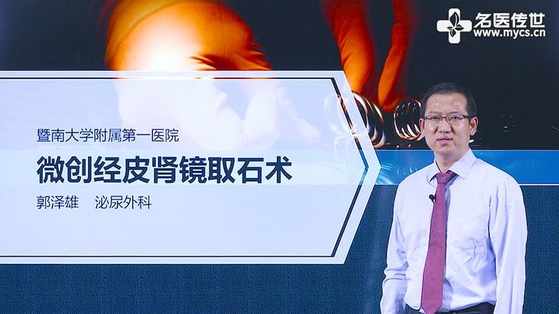 郭泽雄:微创经皮肾镜取石术