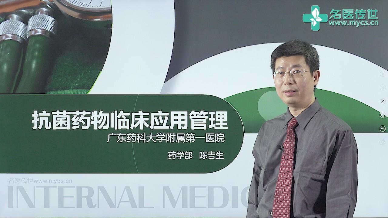 陈吉生:抗菌药物临床应用管理(第2P-总3P)