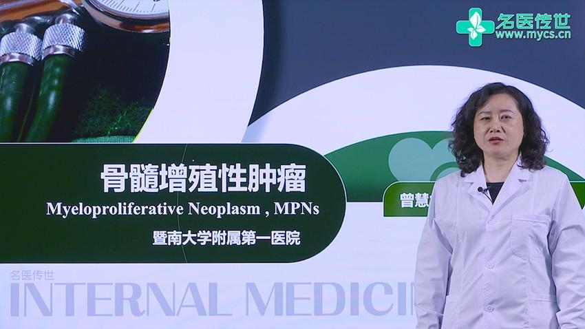 曾慧兰:骨髓增殖性肿瘤(第1P-总2P)