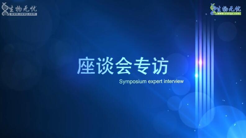 第四届广东省细胞生物学学会大会同步座谈会