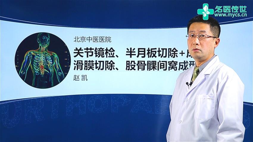 赵凯:关节镜检、半月板切除+成型、滑膜切除、股骨髁间窝成型