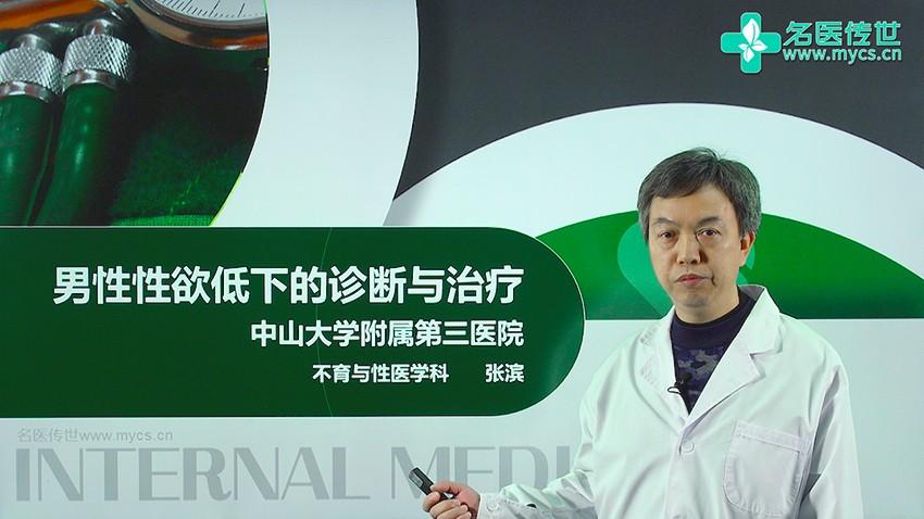 张滨:男性性欲低下的诊断与治疗(第1P-总2P)