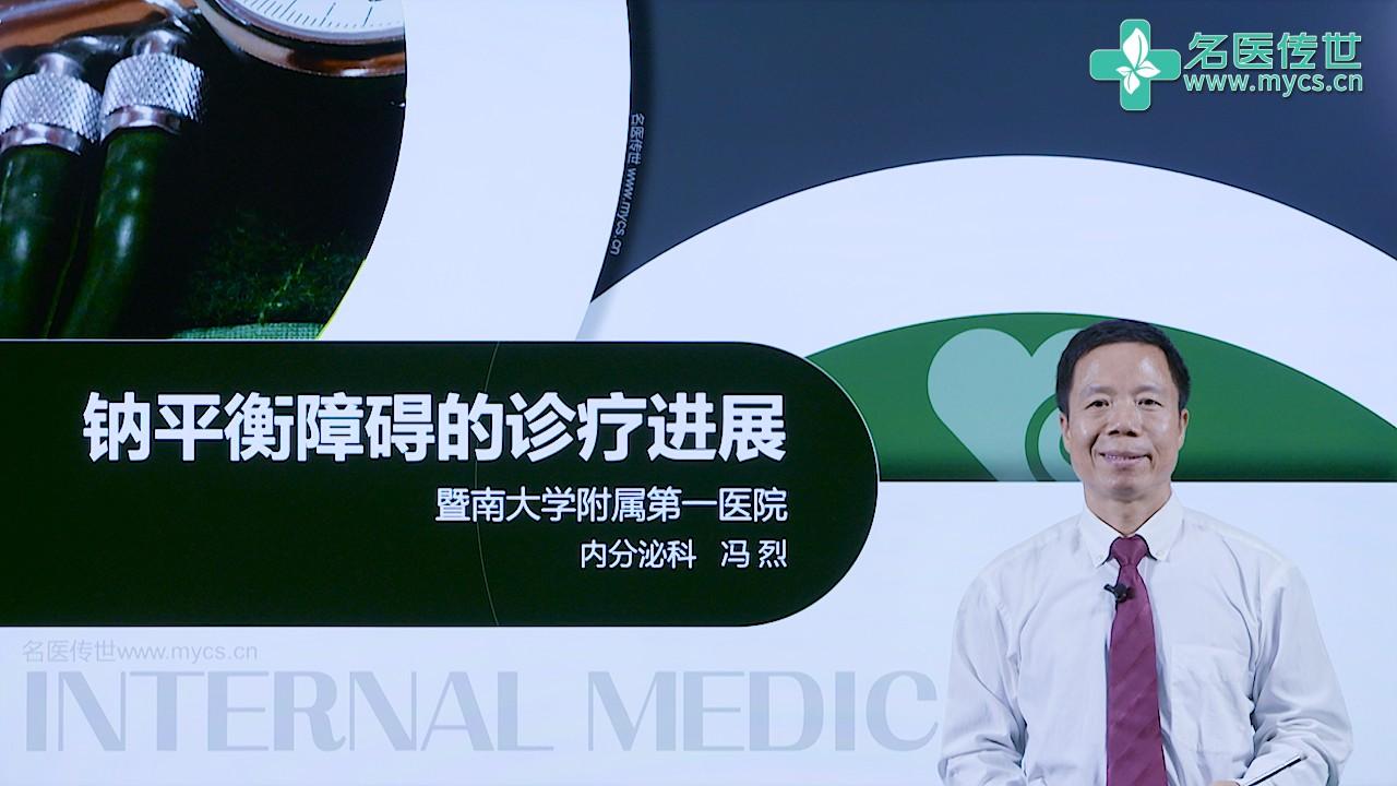 冯烈:钠平衡障碍的诊疗进展(第1P-总2P)