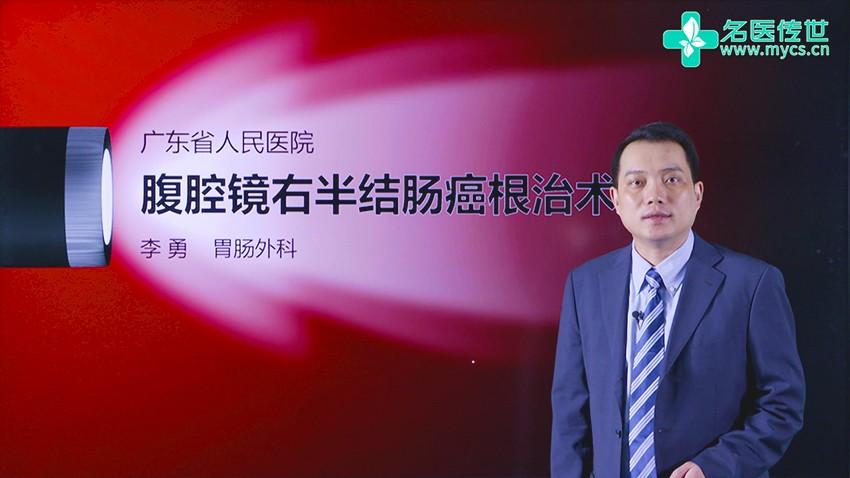 李勇:腹腔镜右半结肠癌根治术