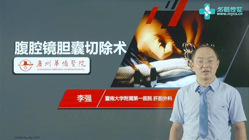 李强:腹腔镜胆囊切除术