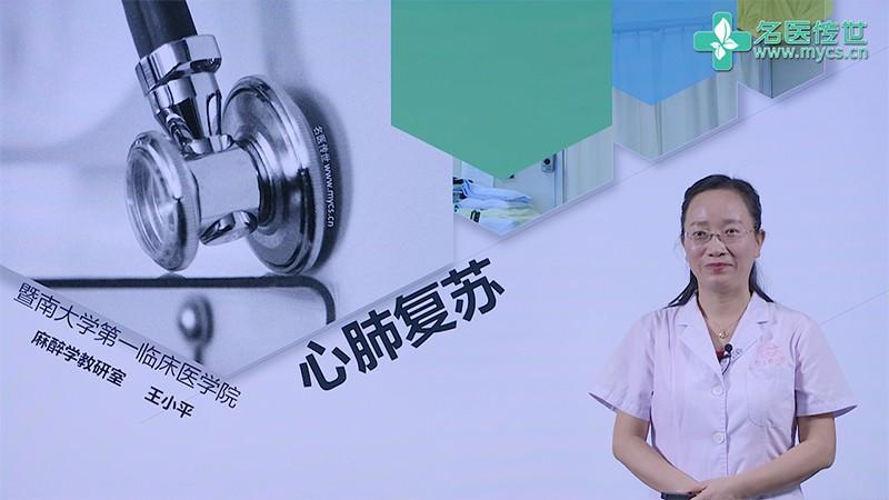 王小平:心肺复苏(第1P-总2P)