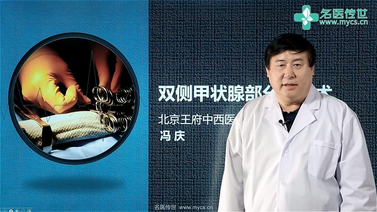 冯庆:双侧甲状腺部分切除术