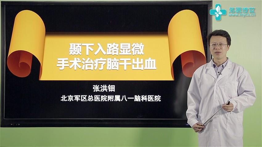 张洪钿:颞下入路显微手术治疗脑干出血(第2P-总2P)