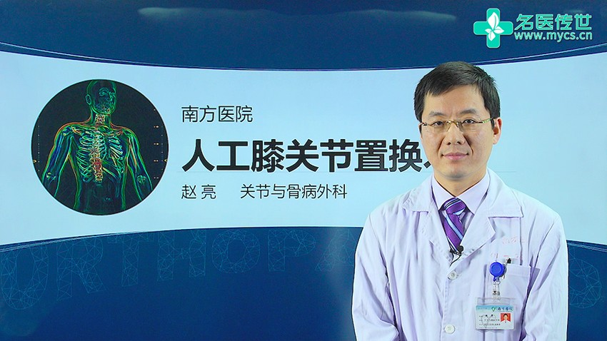 赵亮:人工膝关节置换术(第1P-总2P)