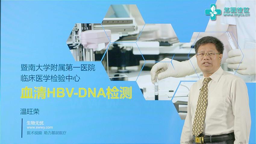 温旺荣:血清HBV-DNA检测