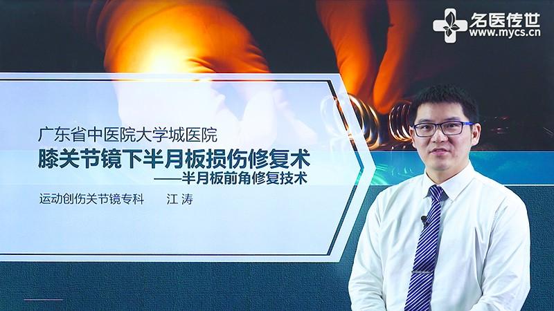 江涛:膝关节镜下半月板损伤修复术——半月板前角修复技术(第1P-总2P)