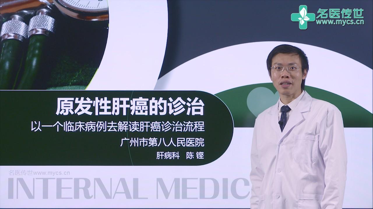 陈铿:原发性肝癌的诊治