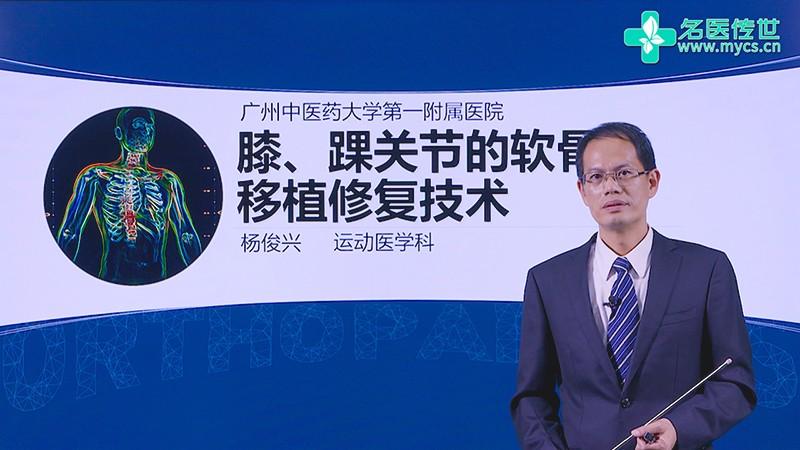 杨俊兴:膝、踝关节的软骨移植修复技术(1P-总2P)