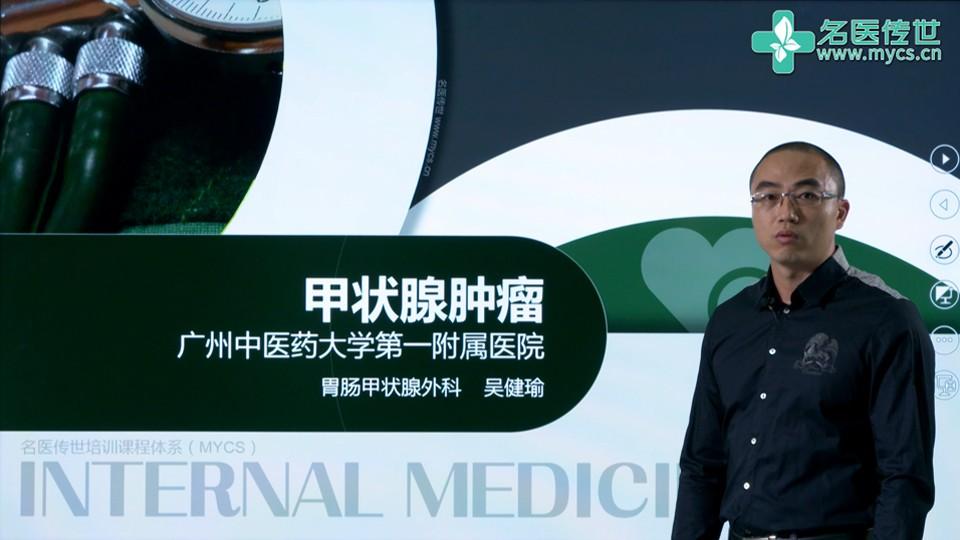 吴健瑜:甲状腺肿瘤(第1P-总2P)