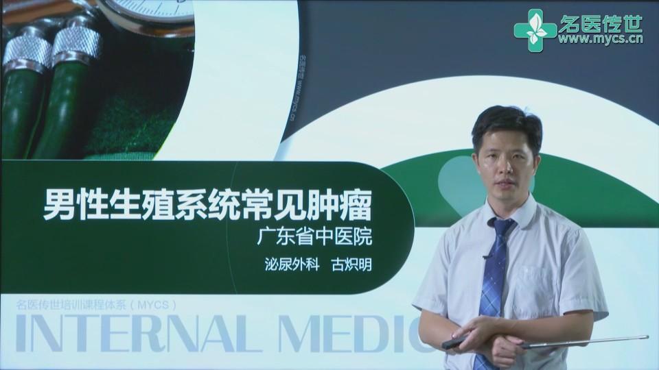 古炽明:男性生殖系统常见肿瘤(第2P-总3P)