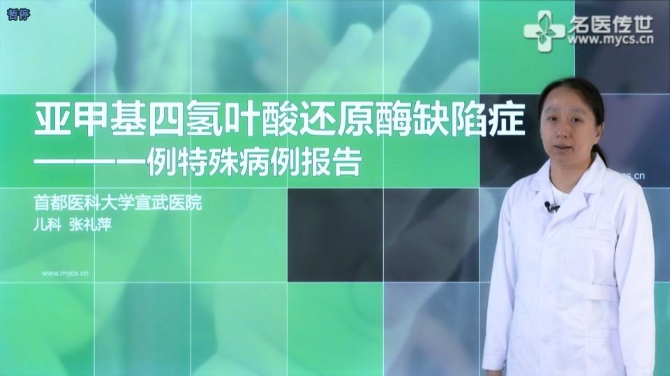 张礼萍:亚甲基四氢叶酸还原酶缺陷症