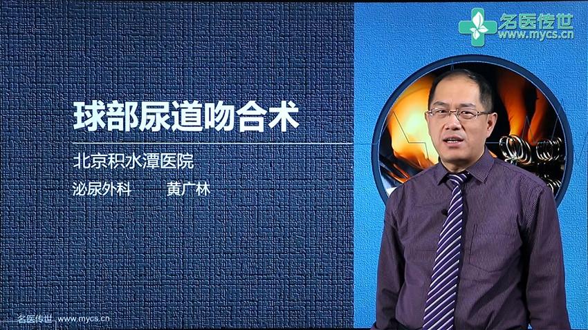 黄广林:球部尿道吻合术(第1P-总2P)