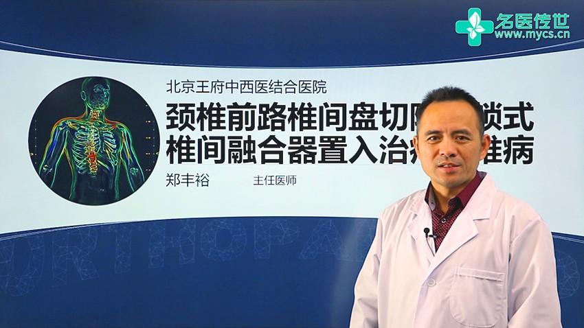 郑丰裕:颈椎前路椎间盘切除自锁式椎间融合器置入治疗颈椎病