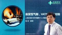 杨异:自发性气胸,VATS肺大泡切除