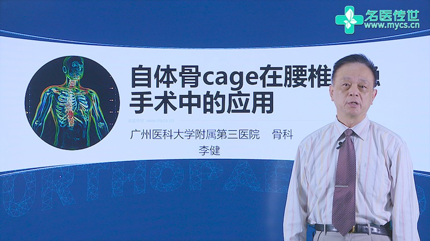 李健:自体骨cage在腰椎不稳手术中的应用